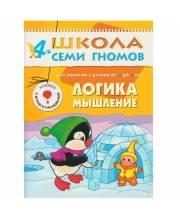 Книга Школа Семи Гномов Пятый год обучения Логика мышление Денисова Д.