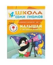 Книга Школа Семи Гномов Пятый год обучения Малышам о звездах и планетах Дорожин Ю. Мозаика-синтез