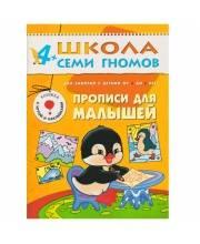 Школа Семи Гномов Пятый год обучения Прописи для малышей Денисова Д. Мозаика-синтез