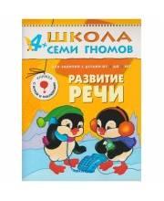 Книга Школа Семи Гномов Пятый год обучения Развитие речи Денисова Д.