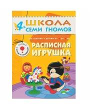 Книга Школа Семи Гномов Пятый год обучения Расписная игрушка Дорожин Ю.