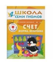 Книга Школа Семи Гномов Пятый год обучения Счет форма величина Денисова Д.