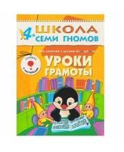 Книга Школа Семи Гномов Пятый год обучения Уроки грамоты Денисова Д.