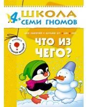 Книга Школа Семи Гномов Пятый год обучения Что из чего Денисова Д.