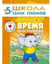 Книга Школа Семи Гномов Шестой год обучения Время пространство Денисова Д.