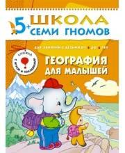 Книга Школа Семи Гномов Шестой год обучения География для малышей Денисова Д.