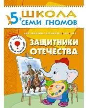 Книга Школа Семи Гномов Шестой год обучения Защитники Отечества Денисова Д.