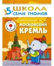 Книга Школа Семи Гномов Шестой год обучения Московский кремль Денисова Д.