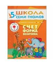 Книга Школа Семи Гномов Шестой год обучения Счет форма величина Денисова Д.