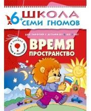 Книга Школа Семи Гномов Седьмой год обучения Время пространство Денисова Д.