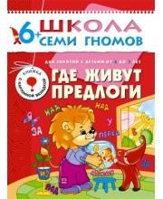 Книга Школа Семи Гномов Седьмой год обучения Где живут предлоги Сущевская С. А.