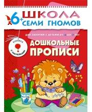 Школа Семи Гномов Седьмой год обучения Дошкольные прописи Денисова Д.