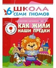 Книга Школа Семи Гномов Седьмой год обучения Как жили наши предки Дорожин Ю.