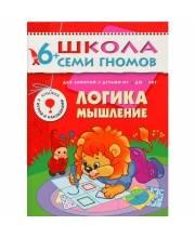Книга Школа Семи Гномов Седьмой год обучения Логика мышление Денисова Д.