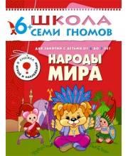 Книга Школа Семи Гномов Седьмой год обучения Народы мира Денисова Д.