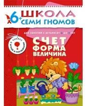 Книга Школа Семи Гномов Седьмой год обучения Счет форма величина Денисова Д.