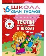 Книга Школа Семи Гномов Седьмой год обучения Тесты для подготовки к школе Денисова Д.