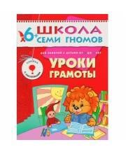 Книга Школа Семи Гномов Седьмой год обучения Уроки грамоты Денисова Д.