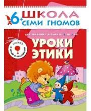 Книга Школа Семи Гномов Седьмой год обучения Уроки этики Денисова Д.