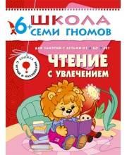 Книга Школа Семи Гномов Седьмой год обучения Чтение с увлечением Сущевская С. А.