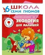 Книга Школа Семи Гномов Седьмой год обучения Экология для малышей Денисова Д.