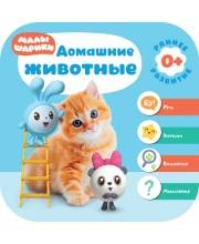 Курс раннего развития 0+ Домашние животные