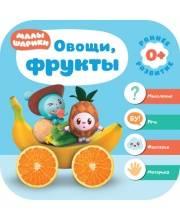 Курс раннего развития 0+ Овощи фрукты