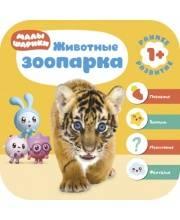 Курс раннего развития 1+ Животные зоопарка