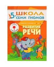 Книга Школа Семи Гномов Шестой год обучения Развитие речи Денисова Д.