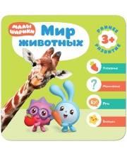 Курс раннего развития 3+ Мир животных Денисова Д.