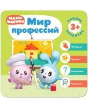Курс раннего развития 3+ Мир профессий Денисова Д.
