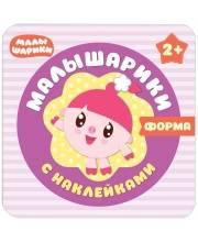 Малышарики с наклейками Форма Романова М. Малышарики