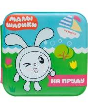 Волшебные раскраски На пруду Александрова Е.