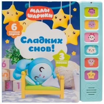 Книги и развитие, Музыкальные малышарики Сладких снов Малышарики 260941, фото