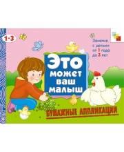 ЭМВМ Бумажные аппликации Художественный альбом для занятий с детьми 1-3 лет Колдина Д. Н.