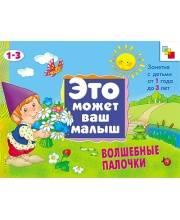 ЭМВМ Волшебные палочки Художественный альбом для занятий с детьми 1-3 лет Янушко Е. А.