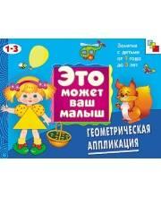 ЭМВМ Геометрическая аппликация Художественный альбом для занятий с детьми 1-3 лет Янушко Е. А.