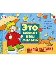 ЭМВМ Наклей картинку Художественный альбом для занятий с детьми 1-3 лет Янушко Е. А.