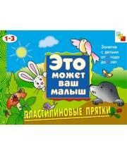 ЭМВМ Пластилиновые прятки Художественный альбом для занятий с детьми 1-3 лет Колдина Д. Н.