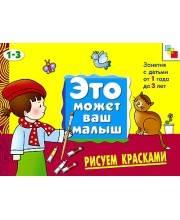 ЭМВМ Рисуем красками Художественный альбом для занятий с детьми 1-3 лет Янушко Е. А.