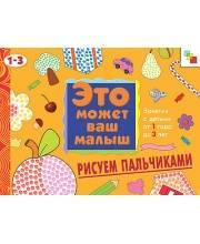 ЭМВМ Рисуем пальчиками Художественный альбом для занятий с детьми 1-3 лет Янушко Е. А. Мозаика-синтез