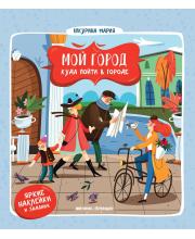 Книжка с наклейками Куда пойти в городе Шкурина М. Феникс