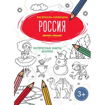 Творчество, Книжка-раскраска Россия Феникс 244521, фото