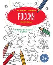 Книжка-раскраска Россия Феникс