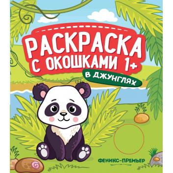 Книги и развитие, Книжка-гармошка В джунглях Феникс 244522, фото