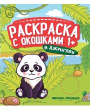Книжка-гармошка В джунглях Феникс