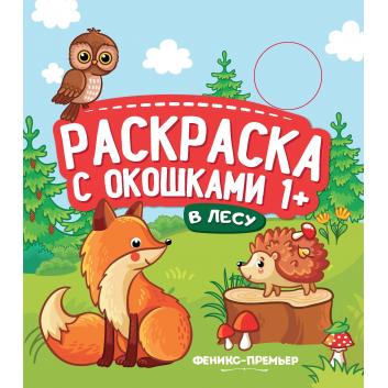 Книги и развитие, Книжка-гармошка В лесу Феникс 244523, фото