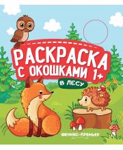 Книжка-гармошка В лесу Феникс