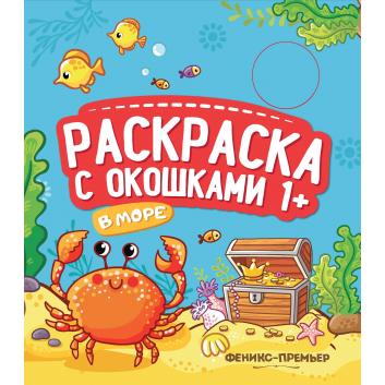 Книги и развитие, Книжка-гармошка В море Феникс 244524, фото