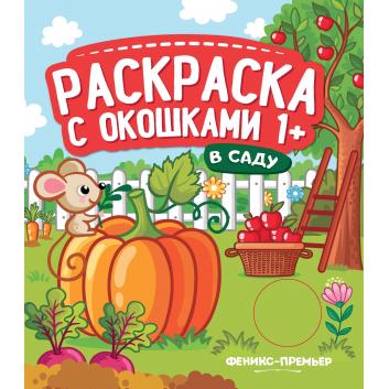 Книги и развитие, Книжка-гармошка В саду Феникс 244525, фото
